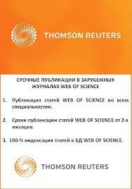 Опубликовать статью в журналах рецензируемых ВАК bak Публикации wos