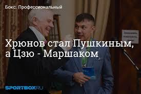 Хрюнов стал <b>Пушкиным</b>, <b>а</b> Цзю - <b>Маршаком</b>