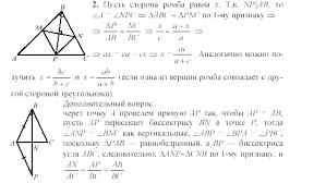 ГДЗ Решебник по Геометрии класс Гусев Медяник d 9 1234