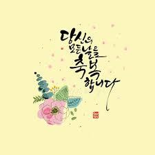 나만의 감성 캘리그라피 [당신의 모든날을 축복합니다] : 네이버 블로그 | 손글씨, 그림, 칼리그래피 아트