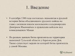 Презентация на тему Кафедра ФСП Курсовая Работа По Истории КР По  3 1