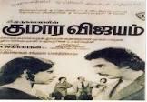 Kamal Haasan Kumara Vijayam Movie