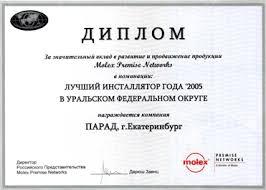 награды Диплом лучшего инсталлятора в УрФО