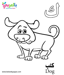Also a great way to practice writing while learning how to read and write the word in both its single form as well as in its connected form. Free Printable Arabic Alphabet Coloring Pages Pdf بالعربي نتعلم