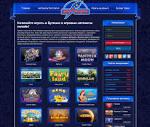 Ассортимент игровых автоматов в Вулкан Удачи