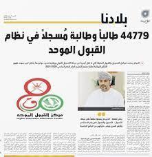 أكثر من 44 ألف طالب وطالبة سجلوا... - مركز القبول الموحد