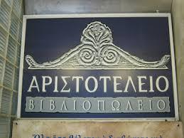 Αποτέλεσμα εικόνας για Βιβλιοπωλείο Αριστοτέλειο, Ἑρμού 61 - 54623 Θεσσαλονίκη