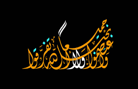 لوحات فنية من الخط العربي  Images?q=tbn:ANd9GcR0KrE2Evv7Wy99d7lxia9BjstaMUVmAtgpwaIPe9iiHZTVerQpZw