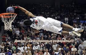 Реферат на тему баскетбол физкультура работ Нормы спорта и ГТО картинка на рефераты по баскетболу