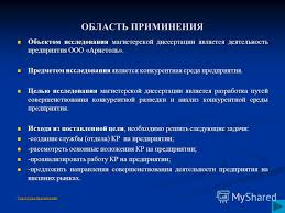Презентация на тему Белорусский Государственный Университет  3 ОБЛАСТЬ ПРИМИНЕНИЯ Объектом исследования магистерской диссертации