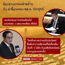บีบีซีไทย - BBC Thai - Fotos