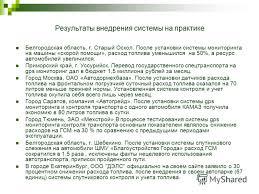 Презентация на тему ООО Геоинформационные системы При  22 Результаты внедрения системы на практике Белгородская