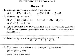 Контрольные работы по алгебре класс Мордкович математика прочее  контрольные работы по алгебре 8 кл вариант 1