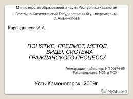 предмет метод и система семейного права реферат Портал правовой   предмет метод и система семейного права реферат фото 8