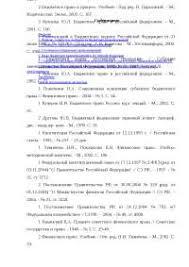 Бюджетные правоотношения курсовая по теории государства и права  Бюджетные правоотношения курсовая по теории государства и права скачать бесплатно субъект РФ исполнение финансы органы финансовый