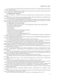 Скачать ГОСТ Р Система стандартов по информации   ГОСТ Р 7 0 11 2011
