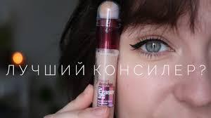 <b>Консилер</b> от Maybelline The Eraser Eye | Первые впечатления ...