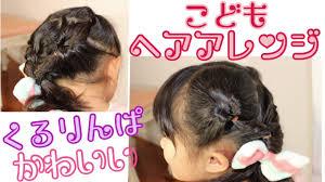 Js 女子小学生 子供 髪型 アレンジ くるりんぱ かわいい Youtube