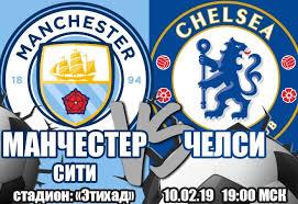 Челси в финале лиги чемпионов со счетом 1:0 победил манчестер сити. Igra Manchester Siti Chelsi 10 Fevralya 2019 Goda