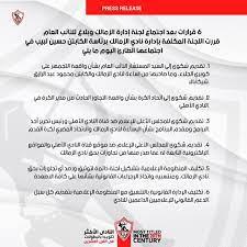 """Zamalek SC on Twitter: """"٦ قرارات بعد اجتماع لجنة إدارة نادي الزمالك وبلاغ  للنائب العام #Zamalek #MostTitledIn20C"""
