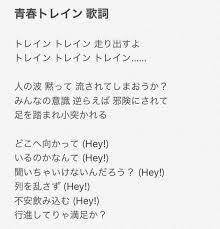 ラストアイドル X 青春トレイン Hotワード
