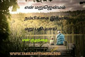 Marujenmam Kavithai Best Feel Between Dad And Son Quotes Baby Sana Fascinating Father Loves Son Quote Download