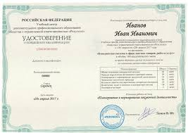 Дистанционное обучение по ФЗ с выдачей диплома или удостоверения Удостоверение о повышении квалификации по 44 ФЗ 160 часов Диплом