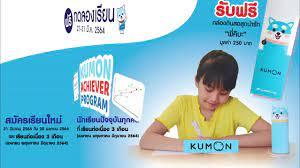 Kumon Chan Road - Vanilla Moon - ทดลองเรียนฟรีคุมอง วันที่ 21 มีนาคม 2564