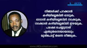 Inspirational Quotes Inspirational Quotes Malayalam