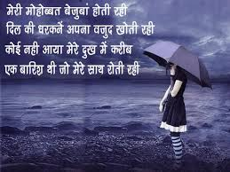 best very sad images of love very sad love shayari image in hindi for lover 1280960 resolution throughout best very sad images of love 1280 x 960