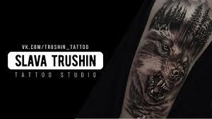 Slava Trushin Tattoo волк с лесом на руке