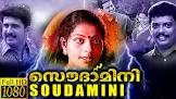 Krishna Ghattamaneni Soudamini Movie