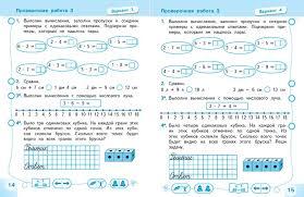 Математика класс Проверочные работы ФГОС Миракова Т Н  Математика 2 класс Проверочные работы ФГОС ВКонтакте