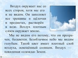 урок значение и свойства воздуха его охрана Воздух