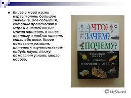 Презентация на тему Книга в моей жизни играет очень большое  2 Книга