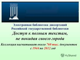 Презентация на тему Электронная библиотека диссертаций  1 Электронная библиотека диссертаций Российской государственной библиотеки Доступ