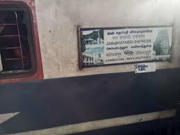 Coimbatore Mayiladuthurai Jan Shatabdi Express 12084 Irctc