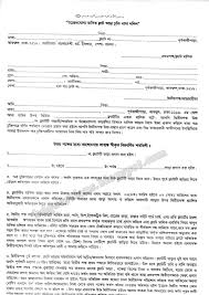 house rent agreement sample english and bangla letter sample bangla format sample of house rent lease see image bellow