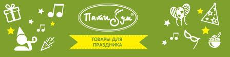 <b>Патибум</b> - воздушные шары и товары для праздника | ВКонтакте