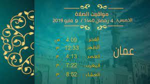 مواقيت الصلاة فى الاردن 4 - رمضان - 1440 / 9 - مايو - 2019 - YouTube