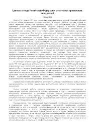 Адвокат в суде Росийской Федерации с участием присяжных  Это только предварительный просмотр