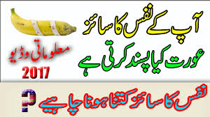 normal picture size normal size of man lun archives noor clinic sex education in urdu
