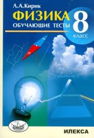 Физика класс Разноуровневые самостоятельные и тематические  Физика 8 класс Обучающие тесты