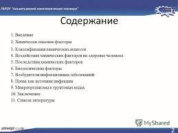 Презентация на тему РЕФЕРАТ Тема Влияние химических и  2 Содержание 1