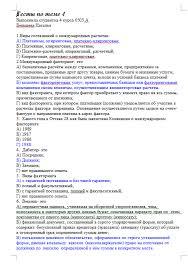 Тест по международному праву Тема № Тесты Банк рефератов  Тест по международному праву Тема №4 19 11 14