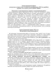 Контрольная работа ГИА класс  Демо вариант по русскому языку 2014 в 8