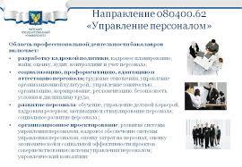 системы управления персоналом диплом Анализ и проектирование структуры системы управления