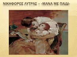 Αποτέλεσμα εικόνας για πινακες ζωγραφικής με θεμα τη μαμα