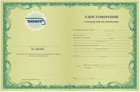 to matriculants advanced studies Образцы документов Удостоверение