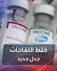 قناة الحدث Al Hadath - الصحة العالمية تحذّر من مزج اللقاحات.. اتجاه خاطئ